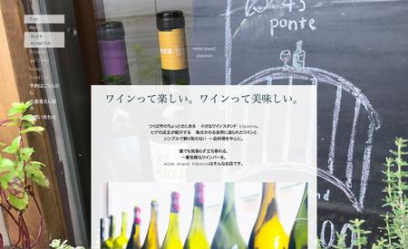 wine stand 43ponte