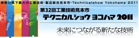「テクニカルショウ・ヨコハマ2011」に出展