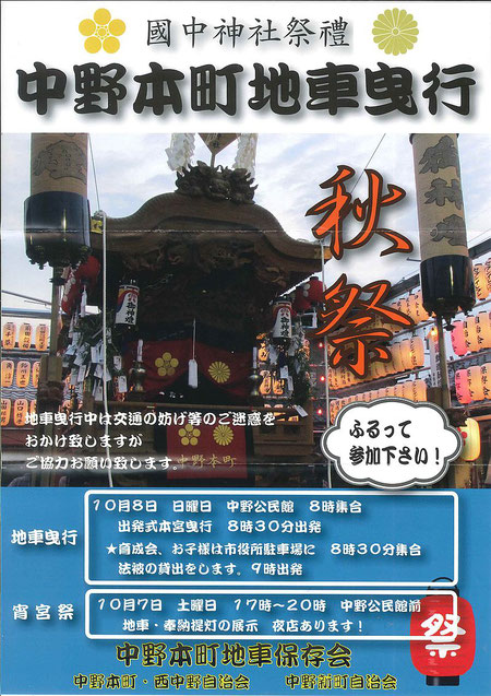 中野本町 平成29年度秋祭り(だんじり)ポスター