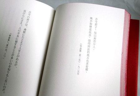 竹内信夫先生「北京つれづれ」