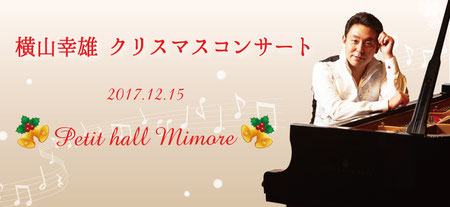 横山幸雄 クリスマスコンサートin東京駒込プチホールミモレ
