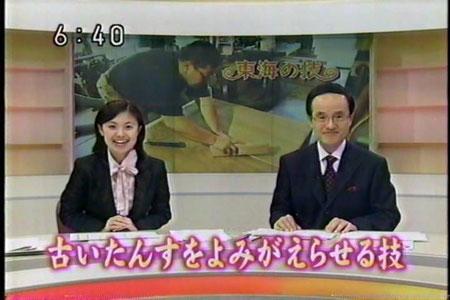 NHK、アナウンサー柿沼、NHK名古屋