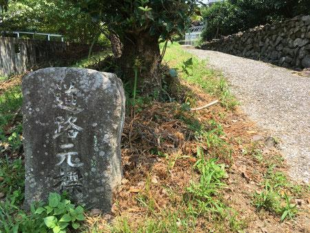 香美市立吉井勇記念館(香北町猪野々)脇の道路元標