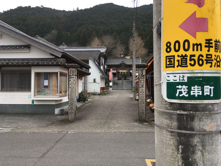 37番札所岩本寺・裏山が茂串山(古城址)
