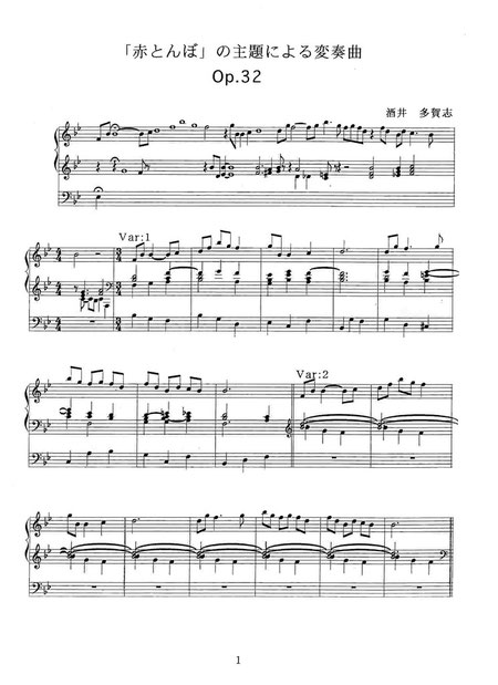 「赤とんぼ」の主題による変奏曲Op.32  A4縦7p