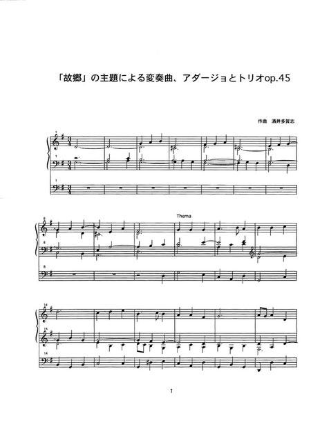 「故郷」の主題による変奏曲、アダージョとトリオOp.45  A4  31p
