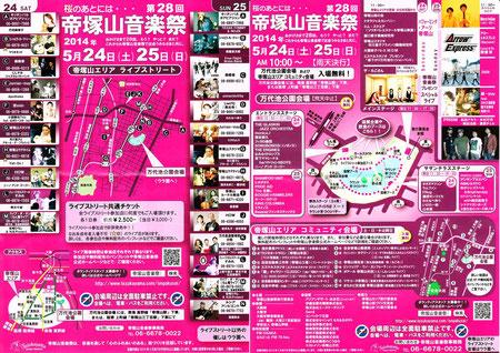 第28回 帝塚山音楽祭