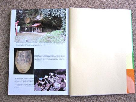 巻頭に堂々登場!『福井洞窟』。また、旧炭坑の歴史や貴重な写真等も紹介されている。