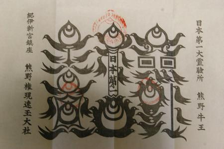 熊野神社の牛玉宝印(ごおうほういん)。八咫烏は道を照らす水先案内人
