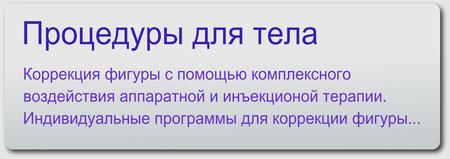 процедуры для тела на Майорке