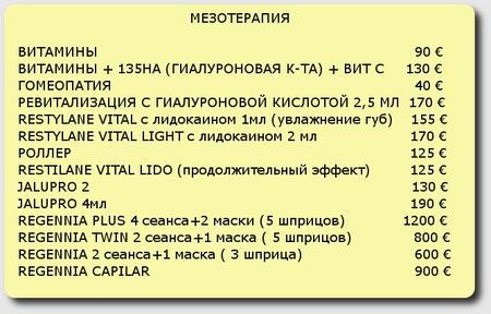 мезотерапия цена на Майорке