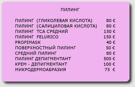 пилинг на Майорке