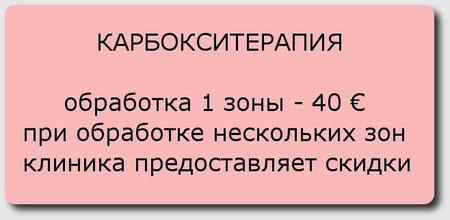 карбокситерапия на Майорке цена
