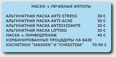 маски и лечебные ампулы, Майоркa