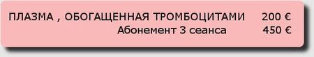 плазма обогащённая тромбоцитами на Майорке