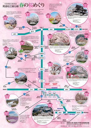 尾道松江線沿線桜めぐりマップ