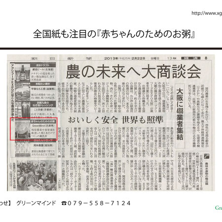 2013年2月22日 朝日新聞で紹介されました。