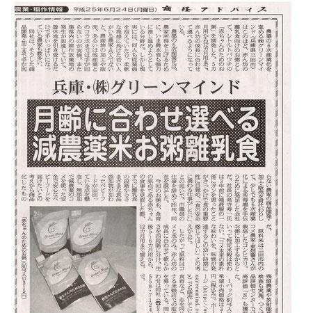 2013年6月24日 商経アドバイスで紹介されました。