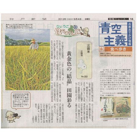 2013年9月4日 神戸新聞で紹介されました。