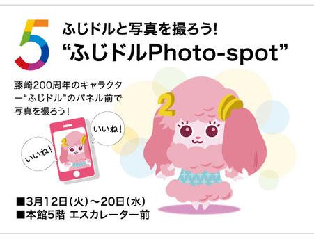 """ふじドルと写真を撮ろう!""""ふじドルPhoto-spot"""""""