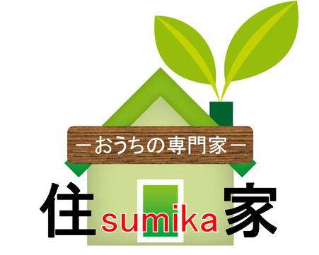 会社紹介,会社概要,事業内容,東大阪,住家,すみか,sumika