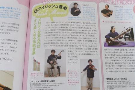 音楽雑誌 掲載 紹介 アイリッシュ音楽