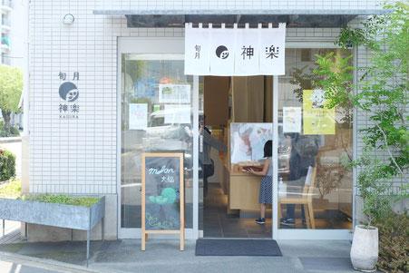 ボローニャ国際絵本原画展入選作家、広島のイラストレーター、絵本作家ミヤタタカシが参加したお菓子のチカラプロジェクト