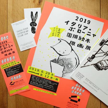 板橋区立美術館にて2019イタリア・ボローニャ国際絵本原画展