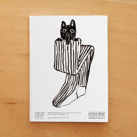広島のイラストレーター、絵本作家、ミヤタタカシ (Takashi Miyata) の絵本「大きな家の小さなおおかみ」装丁イラスト