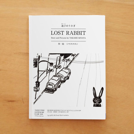 広島の絵本作家の絵本「迷子のうさぎ」ボローニャ国際絵本原画展入選作品