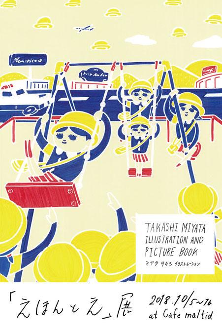 「えほんとえ」(絵本と絵)展 2018.10/5(Fri)-16(Tue) at Cafe maltid  広島在住のイラストレーター、ミヤタタカシの絵本とイラストの展示DM表面