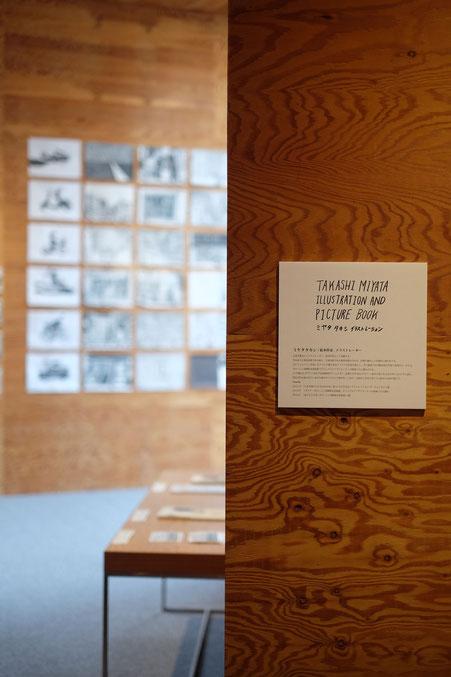 森×hako ギャラリー 展示用キャプション  | UID 一級建築士事務所 (Universal Innovation design)