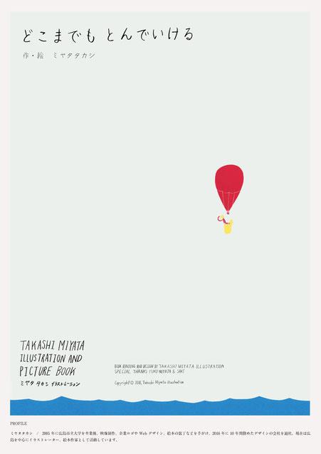広島のイラストレーター、絵本作家のミヤタタカシ の絵本「どこまでもとんでいける」(気球と海)ポスター