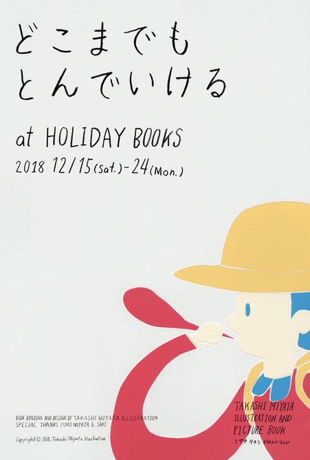 絵本と絵の展示「どこまでもとんでいける」 2018.12/15(Sat.)-24(Mon) ホリデイ書店にて 広島在住のイラストレーター、ミヤタタカシの絵本とイラストの展示DM表面