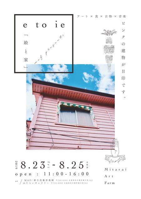 「絵と家」広島県呉市大崎下島、御手洗にて