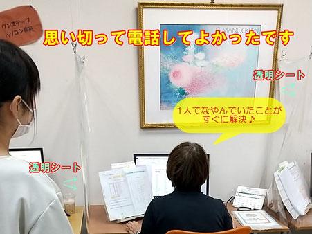 堺市,パソコン教室