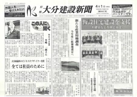 大分建設新聞 (2020年4月1日)