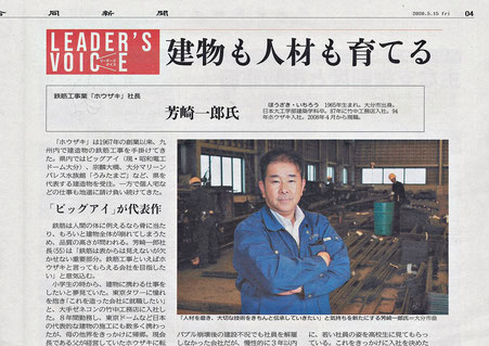 大分合同新聞 (2020年5月15日)