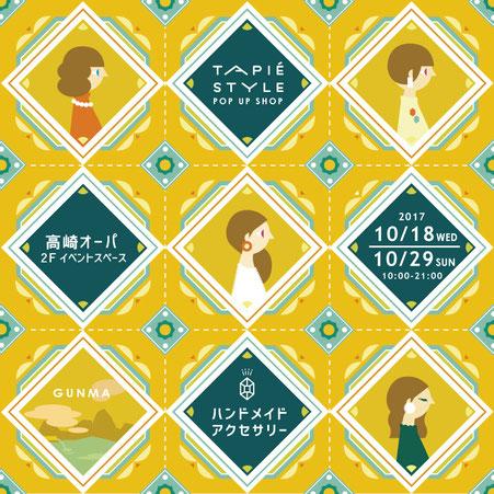 ハンドメイドの ビーズアクセサリー oshitoyakasan出展情報(高崎オーパ タピエスタイル )