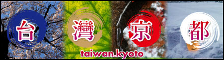 Website 台湾.京都:京都発台湾向けインバウンド動画メディア
