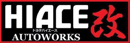 HIACE AUTOWORKS様 マレーシアのハイエース専門カスタムショップ