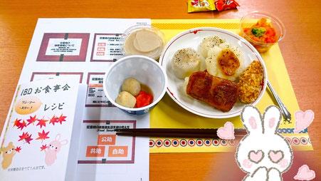 IBDお食事会