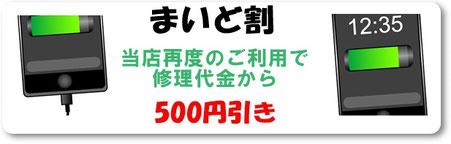 iPhone修理のミスターアイフィクス広島ではリピーターさんには500円の割引をしています。広島のiphoneアイフォン修理店をお探しなら広島市中区紙屋町本通り近くのミスターアイフィクス広島のご利用をお待ちしております。