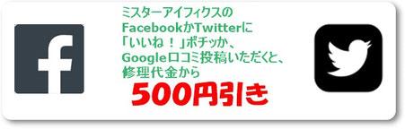 iPhone修理のミスターアイフィクス広島ではSNS投稿で500円の割引をしています。広島のiphoneアイフォン修理店をお探しなら広島市中区紙屋町本通り近くのミスターアイフィクス広島のご利用をお待ちしております。