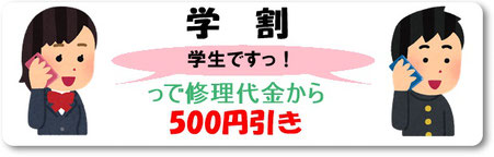 iPhone修理のミスターアイフィクス広島では学生さんには500円の割引をしています。広島のiphoneアイフォン修理店をお探しなら広島市中区紙屋町本通り近くのミスターアイフィクス広島のご利用をお待ちしております。