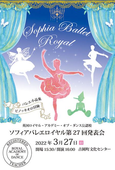 ソフィアバレエロイヤル渋川&吉岡スタジオ発表会開催