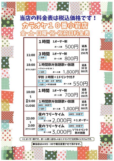 小岩 カラオケ カラオケ10番 安い 料金 フリータイム 飲み放題 持ち込み 週末