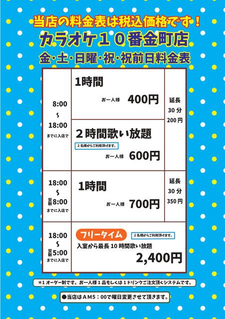 カラオケ10番 金町 料金 フリータイム 飲み放