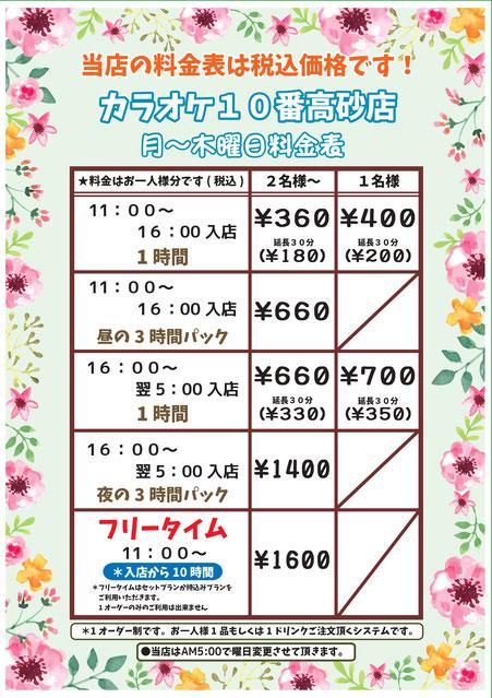 高砂 カラオケ10番 料金