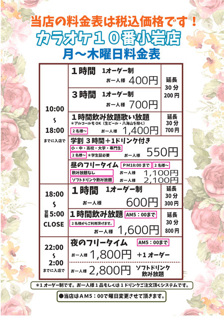 カラオケ10番 カラオケ 料金 小岩 フリータイム 飲み放題 平日 持ち込み 安い